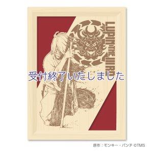 画像1: 【予約限定】LUPIN THE IIIRD 血煙の石川五ェ門 木製アートパネル