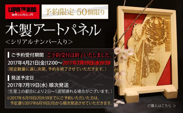 LUPIN THE IIIRD 血煙の石川五ェ門 木製アートパネル