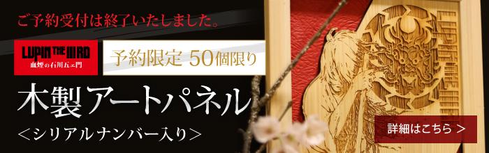 血煙の石川五ェ門木製アートパネル