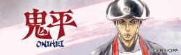 アニメ「鬼平」公式サイトはこちら
