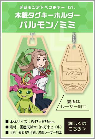 デジモン 木製タグキーホルダー パルモン/ミミ