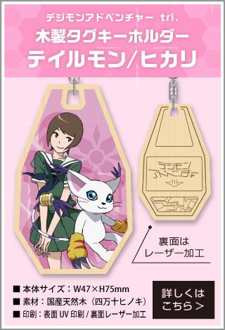 デジモン 木製タグキーホルダー テイルモン/ヒカリ
