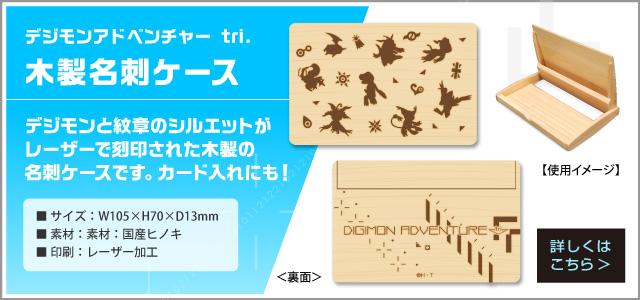 デジモン 木製名刺ケース
