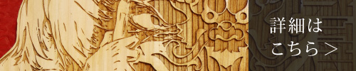 LUPIN THE IIIRD 血煙の石川五ェ門 木製アートパネルの詳細はこちら