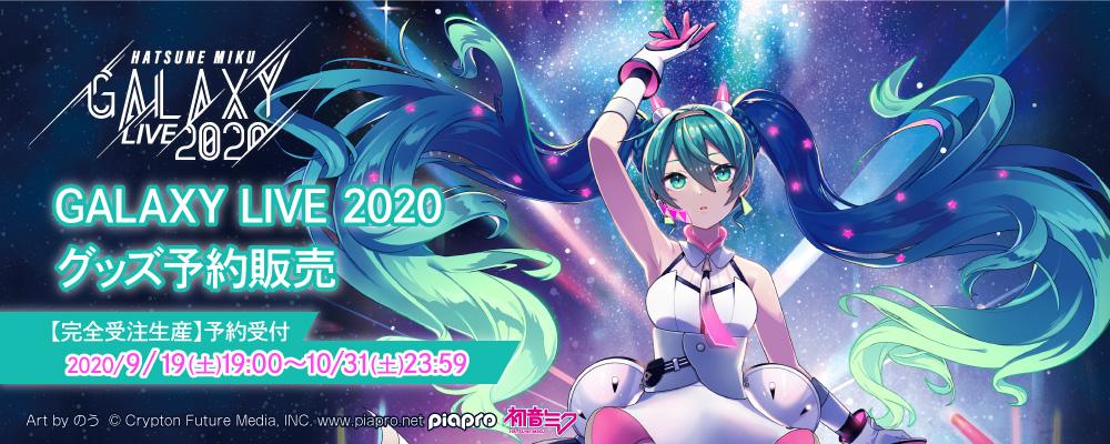 「GALAXY LIVE 2020」予約販売グッズ 特設ページ