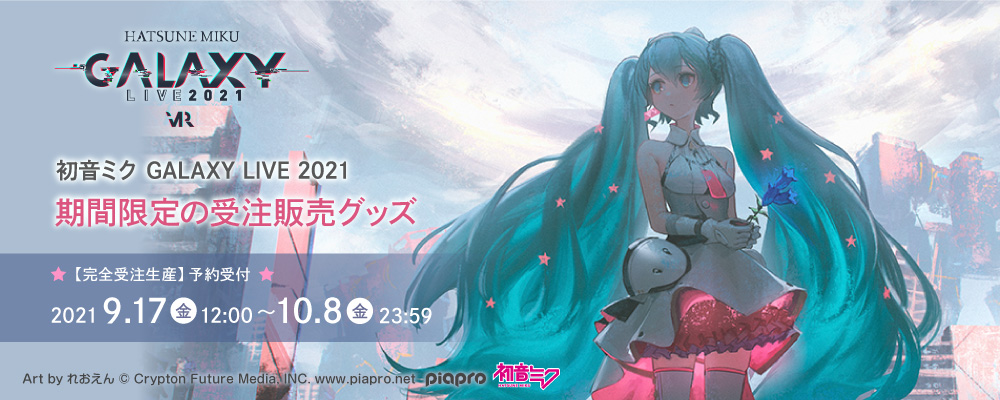 「GALAXY LIVE 2021」予約販売グッズ 特設ページ