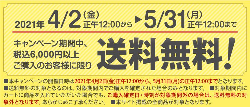 送料無料キャンペーンのお知らせ。4月2日から5月31日正午まで、6000円以上お買い上げの方対象