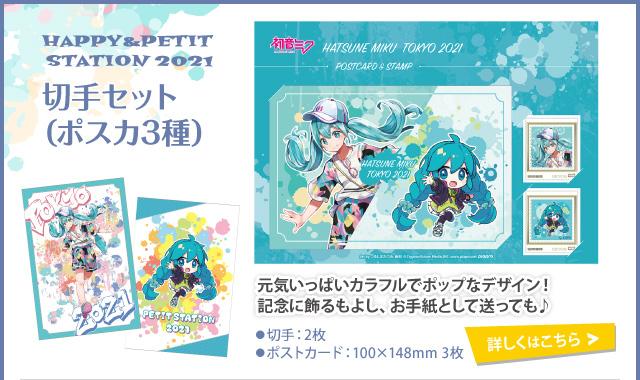 HAPPY&PETIT STATION 2021 切手セット(ポスカ3種)