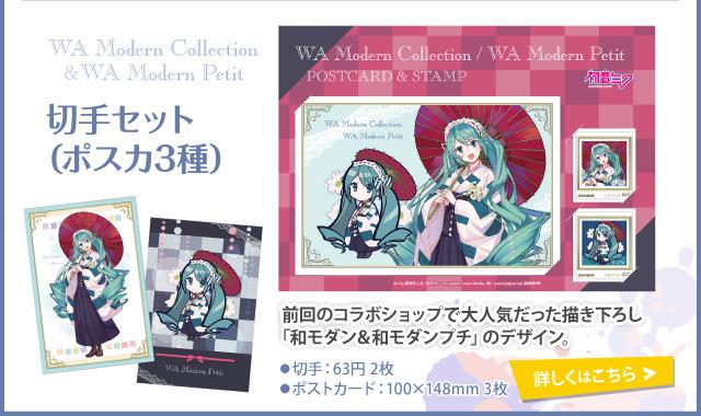 和モダンコレクション&プチ 切手セット(ポスカ3種)