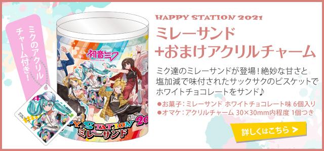 HAPPY STATION 2021 ミレーサンド+おまけアクリルチャーム