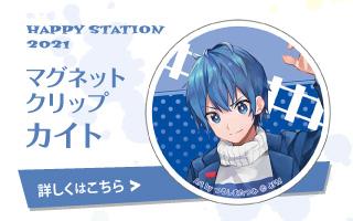 HAPPY STATION 2021 マグネットクリップ カイト
