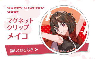 HAPPY STATION 2021 マグネットクリップ メイコ