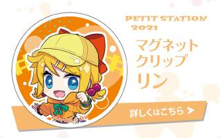 PETIT STATION 2021 マグネットクリップ リン
