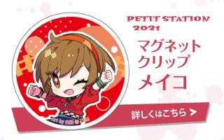 PETIT STATION 2021 マグネットクリップ メイコ