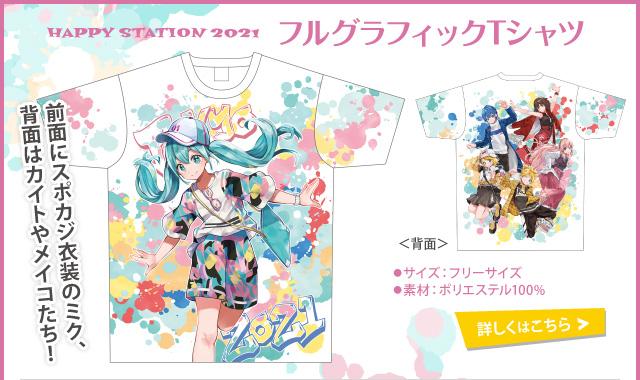 HAPPY STATION 2021 フルグラフィックTシャツ