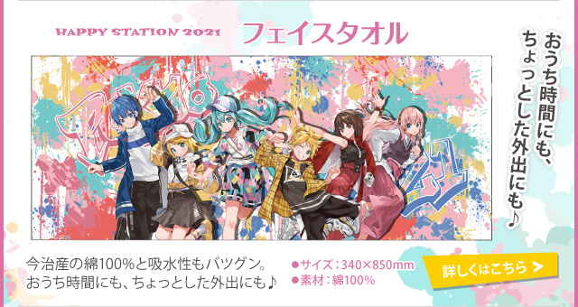 HAPPY STATION 2021 フェイスタオル