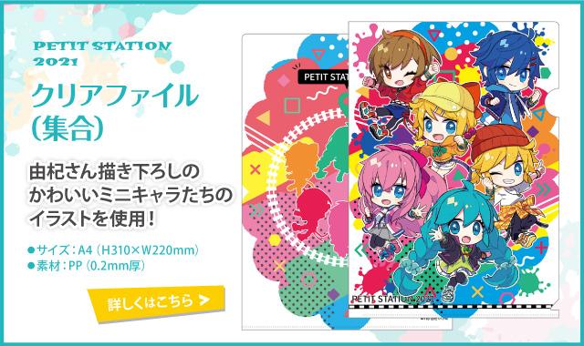 PETITSTATION2021クリアファイル(集合)