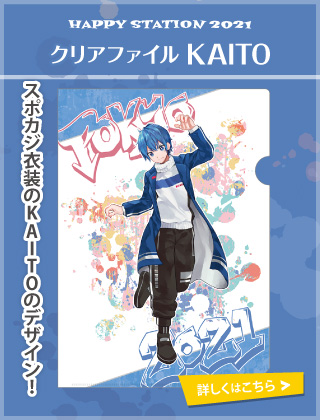 HAPPY STATION 2021 クリアファイル KAITO