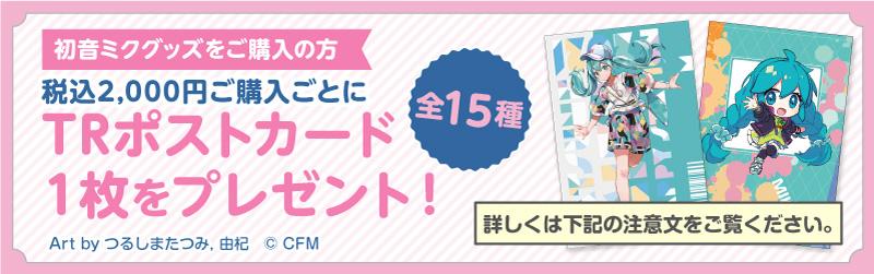 税込2,000円ご購入ごとにTRポストカードプレゼントのお知らせ