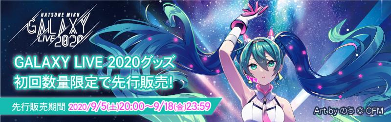 「GALAXY LIVE 2020」先行販売グッズ 特設ページ