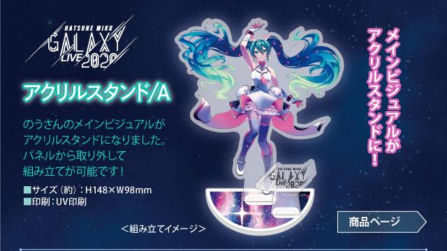 【予約商品】GALAXY LIVE 2020 アクリルスタンド/A
