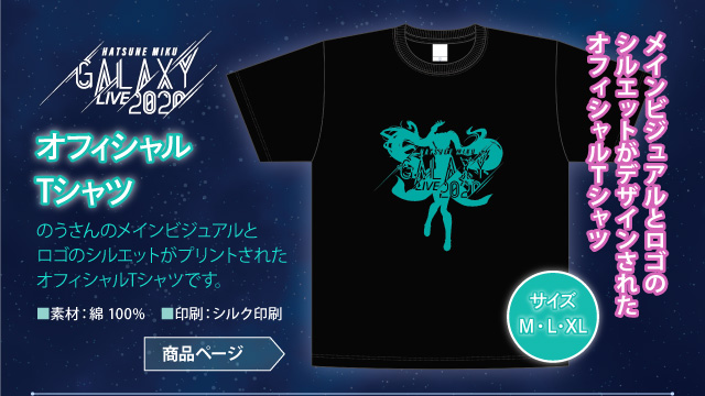 【予約商品】GALAXY LIVE 2020 オフィシャルTシャツ