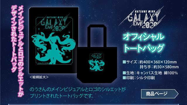 【予約商品】GALAXY LIVE 2020 オフィシャルトートバッグ