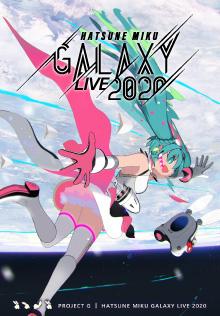 「初音ミク GALAXY LIVE 2020」商品一覧はこちら