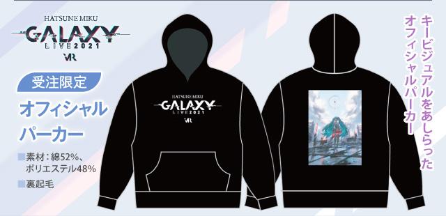 【初音ミク GALAXY LIVE 2021】受注限定 オフィシャルパーカー
