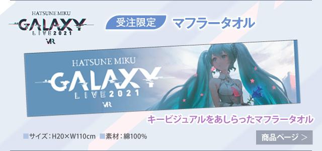 【初音ミク GALAXY LIVE 2021】受注限定 マフラータオル