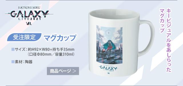【初音ミク GALAXY LIVE 2021】受注限定 マグカップ