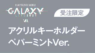【初音ミク GALAXY LIVE 2021】受注限定 アクリルキーホルダー ペパーミントVer.