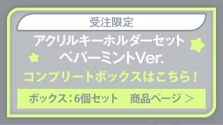 【初音ミク GALAXY LIVE 2021】受注限定 アクリルキーホルダーセット ペパーミントVer.(ボックス:6個セット)