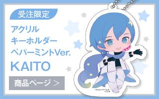 【初音ミク GALAXY LIVE 2021】受注限定 アクリルキーホルダー ペパーミントVer. KAITO