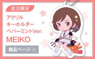 【初音ミク GALAXY LIVE 2021】受注限定 アクリルキーホルダー ペパーミントVer. MEIKO