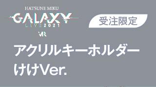 【初音ミク GALAXY LIVE 2021】受注限定 アクリルキーホルダー けけVer.