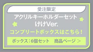 【初音ミク GALAXY LIVE 2021】受注限定 アクリルキーホルダーセット けけVer.(ボックス:6個セット)
