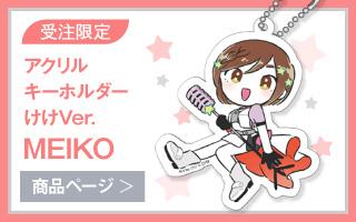 【初音ミク GALAXY LIVE 2021】受注限定 アクリルキーホルダー けけVer. MEIKO