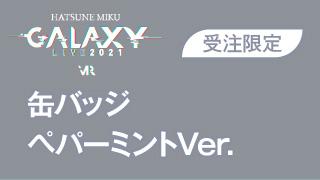 【初音ミク GALAXY LIVE 2021】受注限定 缶バッジ ペパーミントVer.