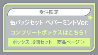 【初音ミク GALAXY LIVE 2021】受注限定 缶バッジセット ペパーミントVer.(ボックス:6個セット)