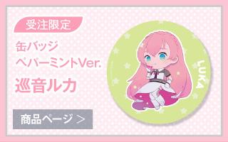 【初音ミク GALAXY LIVE 2021】受注限定 缶バッジ ペパーミントVer. 巡音ルカ