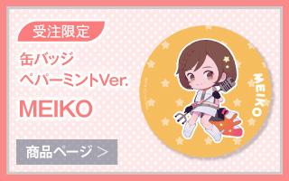 【初音ミク GALAXY LIVE 2021】受注限定 缶バッジ ペパーミントVer. MEIKO