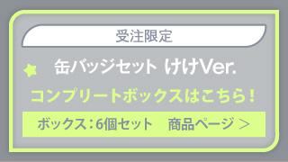 【初音ミク GALAXY LIVE 2021】受注限定 缶バッジセット けけVer.(ボックス:6個セット)
