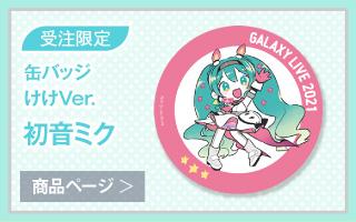 【初音ミク GALAXY LIVE 2021】受注限定 缶バッジ けけVer. 初音ミク