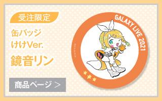 【初音ミク GALAXY LIVE 2021】受注限定 缶バッジ けけVer. 鏡音リン