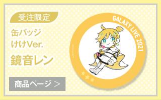【初音ミク GALAXY LIVE 2021】受注限定 缶バッジ けけVer. 鏡音レン