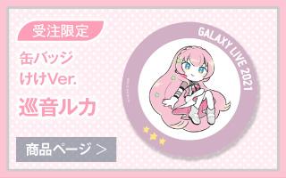 【初音ミク GALAXY LIVE 2021】受注限定 缶バッジ けけVer. 巡音ルカ