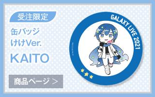 【初音ミク GALAXY LIVE 2021】受注限定 缶バッジ けけVer. KAITO