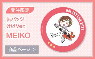 【初音ミク GALAXY LIVE 2021】受注限定 缶バッジ けけVer. MEIKO