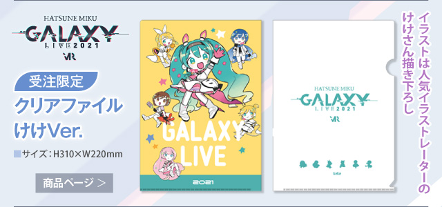 【初音ミク GALAXY LIVE 2021】受注限定 クリアファイル_けけVer.